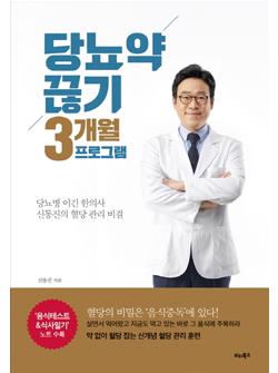 당뇨약끊기 3개월 프로그램